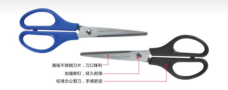 齐心剪刀B2715